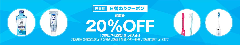 Yahoo!ショッピングで1万円以下で使えるオーラルケア・歯磨きクーポンを配布中。本日限定。