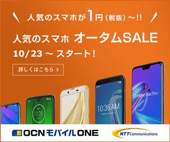【実質マイナス】OCN モバイル ONEが次回のMNP弾無料配布セールは10/23~で開催。iPhone、Reno AやXperia Aceなど。