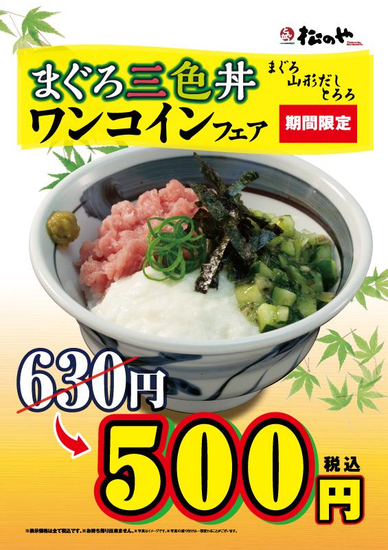 松のや・松乃家で「まぐろ三色丼」が630円⇒500円セール。d払いでポイント消費のチャンス。~9/30。