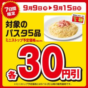 ミニストップでパスタが30円引きセールを実施中。