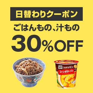 Yahoo!ショッピングで吉野家、松屋などのごはんもの、汁物の割引クーポンを配信中。