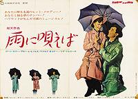 シネマトゥデイで1952年公開の大ヒットミュージカル映画「雨に唄えば」を無料配信中。9/3 23:15~。