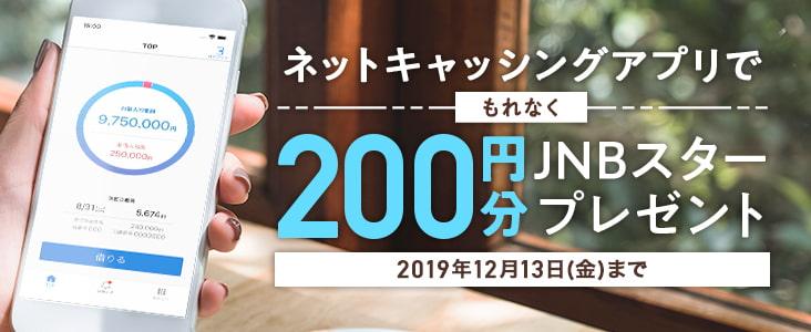 ジャパンネット銀行のネットキャッシングアプリで200円分のJNBスターがもれなくもらえる。~12/13。