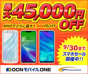 【実質最終日9/30 amまで】OCN モバイル ONEがMNP弾無料配布セールを開催中。HUAWEI nova lite 3、AQUOS sense2 SH-M08が一括0円、ZenFone Max(M2)が800円。~9/30 11時。