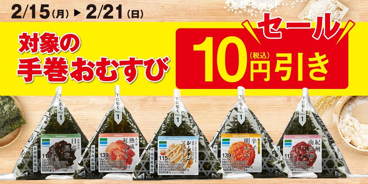 ファミリーマートでおむすびを買うと10円引き、ファミペイ払いで10円バック。2/15~2/21。