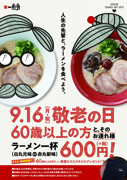 お年寄りと一風堂に行くと、ラーメン「白丸元味」「赤丸新味」が各600円セール。9/16敬老の日限定。