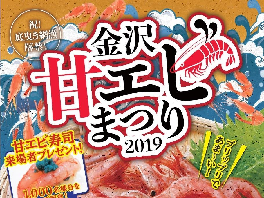 金沢甘エビまつりで先着鮮明に甘エビ寿司がもれなく貰える。9/7 10時~14時。