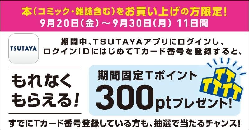TSUTAYAでTカード番号を初めて登録して本を買うと300Tポイントがもれなく貰える。~9/30。