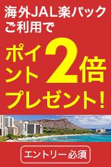 楽天トラベルで海外JAL楽パックが販売開始。10月以降出発が対象。ポイントも2倍。