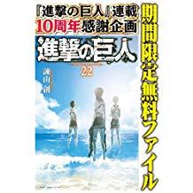 アマゾンキンドルで進撃の巨人がほぼ無料。最新刊以外全部無料、29巻が100円。~9/18。