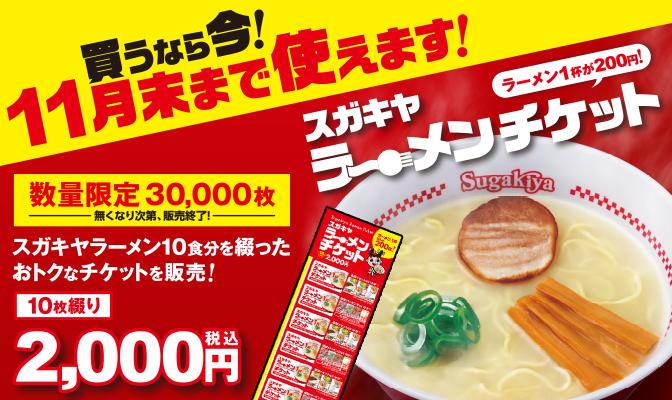 ラーメンのスガキヤで寿がきやラーメンチケット。10食分が2000円で1杯200円。定価は320円。~11/30。