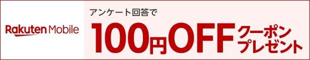 楽天でヤマダやビック、エディオン、ジョーシンなどで使える100円引きクーポンを配布中。利用は10/4~。登録は~9/30 10時。