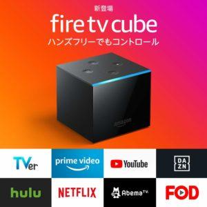 アマゾン、Fire TV Cubeを予約開始。Amazon Alexaでハンズフリー。最大60fpsの4K UHDメディアに対応。発売は11/5~、14980円。