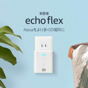 アマゾンEchoシリーズにEcho Studio、New Echo、New Echo Dot、Echo Flexが新登場へ。すぐに安売りされそう。