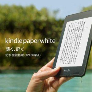 アマゾンでKindle PaperwhiteがKindle Unlimited(3ヵ月分)付きで15980円⇒12980円。