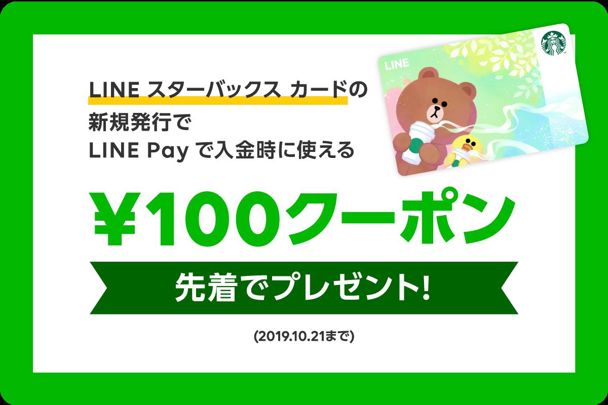 LINE スターバックスカードを新規発行で先着30万名に100円分クーポンがもれなく貰える。~10/21。