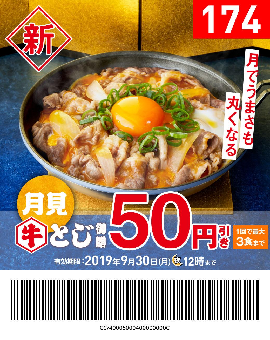 吉野家で月見牛とじ御膳が50円引きクーポンを配信中。~9/30。