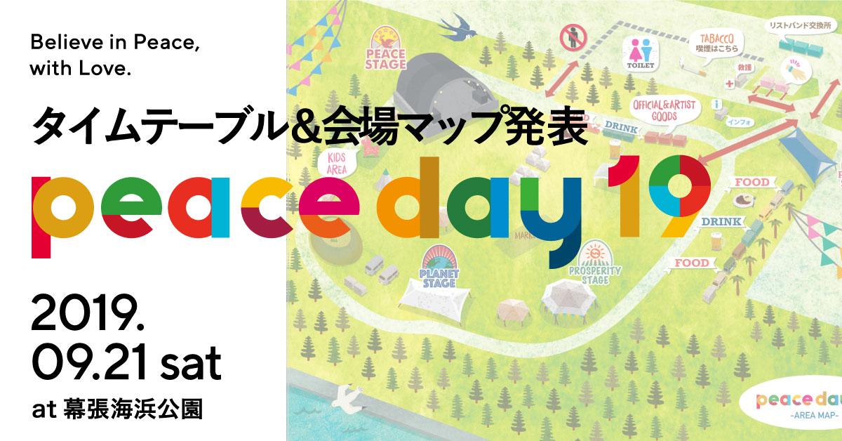 千葉県での野外フェス「PEACE DAY19」で千葉市民無料。通常6000円。9/21 10:00~20:30。