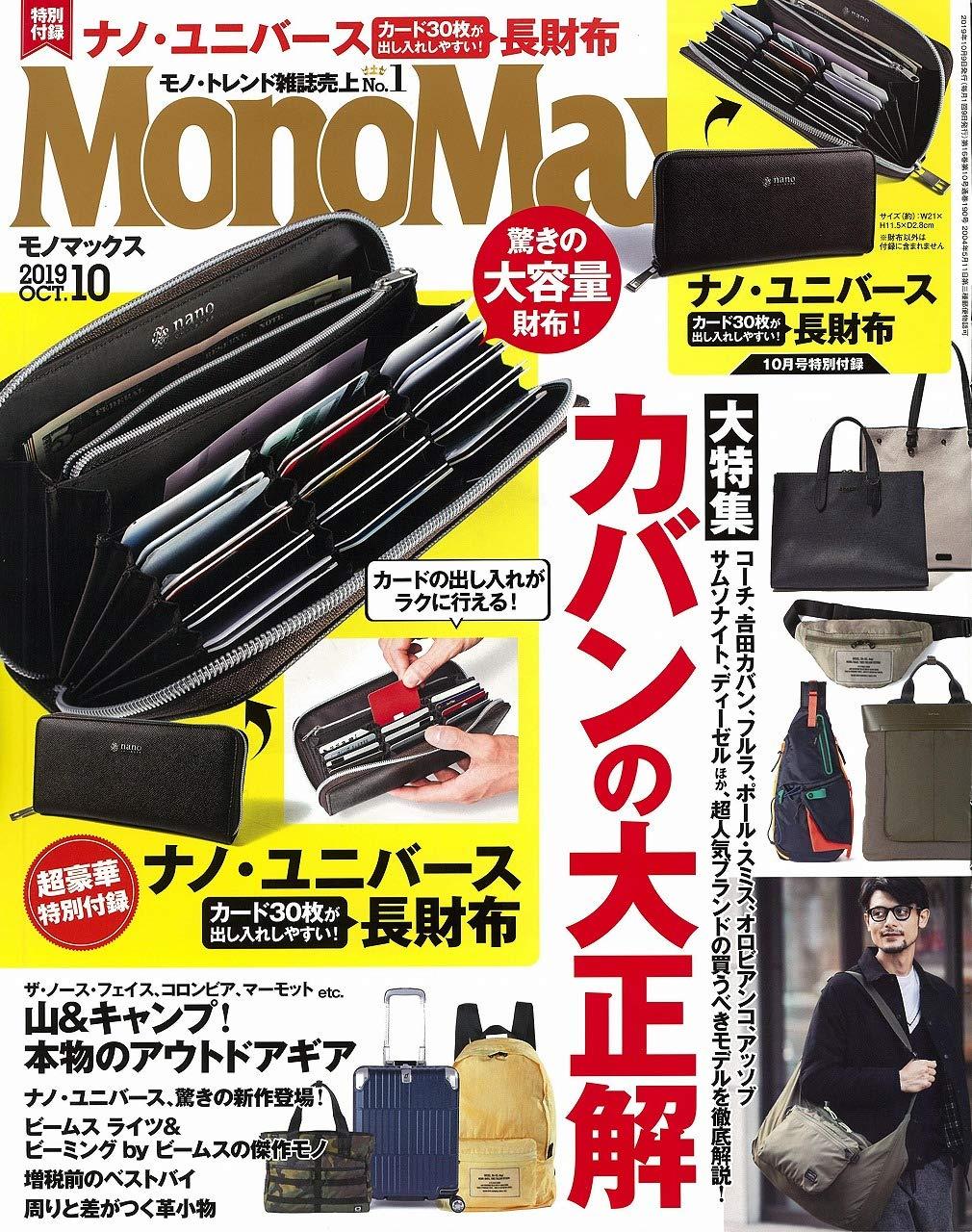 アマゾンで雑誌のMonoMax(モノマックス) 2019年 10月号を買うと、ナノユニバースの財布が付録でついてくる。9/9~。