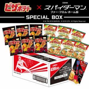 アマゾンでカルビー ピザポテト スパイダーマン スペシャルボックスがセール中。スパイダーマンのアーム付き。