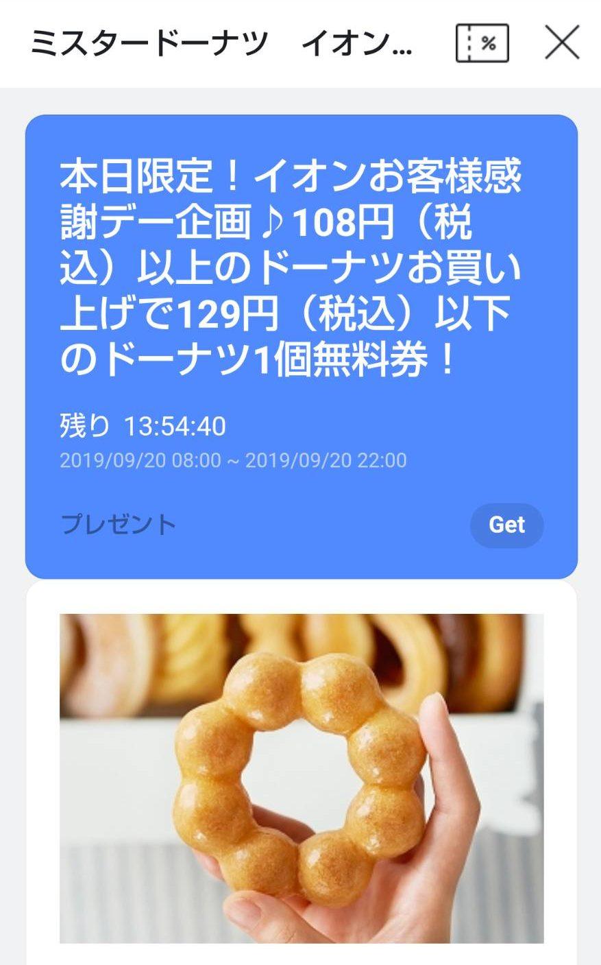 LINEでミスタードーナツのイオン内店舗で1個買うと1個無料、6個で648円セール。本日限定。