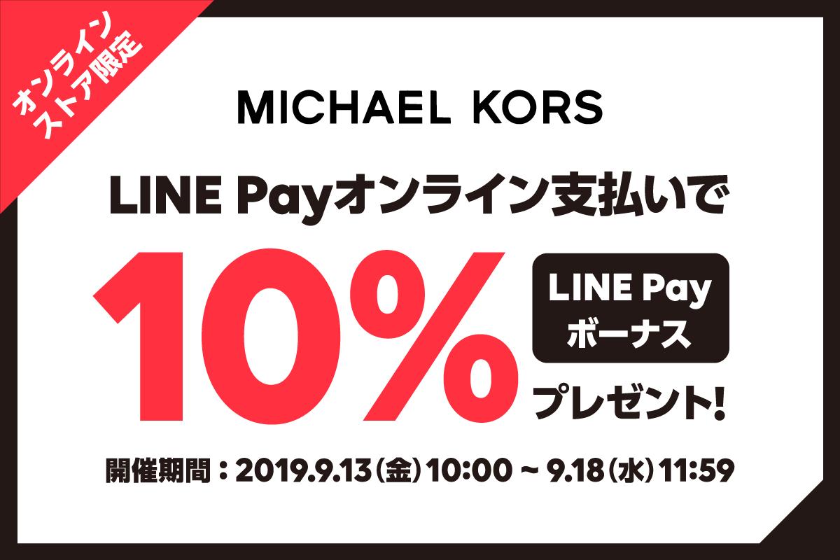 マイケル・コースをLINE Payで支払うと10%バック。そもそも並行輸入品で2-3割引。~9/18。