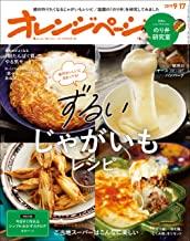 アマゾンで料理雑誌のオレンジページが無料。プライム会員限定。