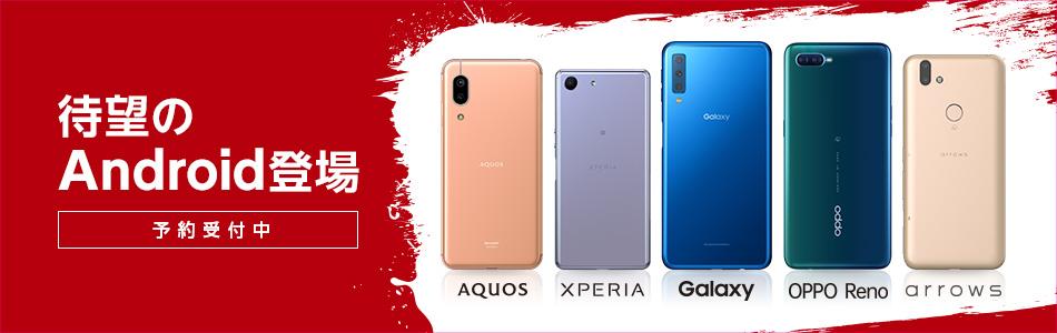 楽天モバイルがおサイフケータイ付き防水の「Oppo Reno A 128GB」「Galaxy A7」など予約受付中。発売は10/1~。