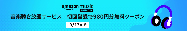アマゾンでAmazon Music Unlimited初回無料で更に980円分無料クーポンを配布中。~9/17。