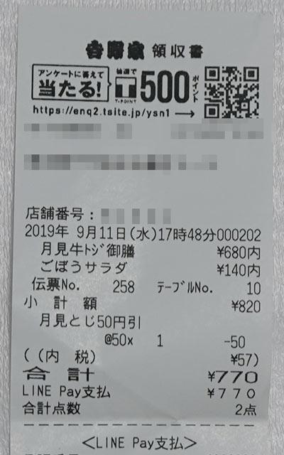吉野家LINE Payクーポンは吉野家クーポンと併用可能。