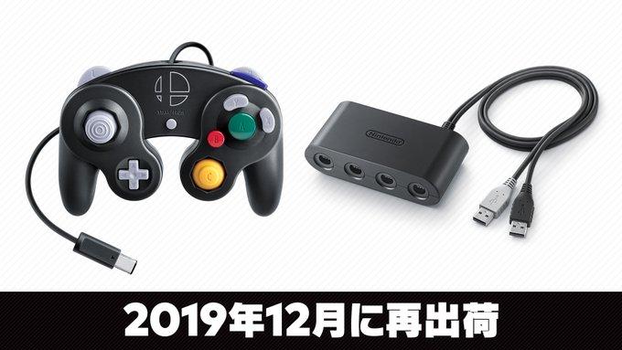 アマゾンで何故か1万円超えで売られていたニンテンドー ゲームキューブ コントローラと接続タップがアマゾン公式販売で定価へ。9/5~。