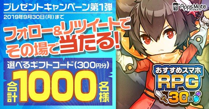 ツイッターで選べるギフトコード300円分がその場で1000名に当たる。たぶんEJOICA⇒iTunes or Google。