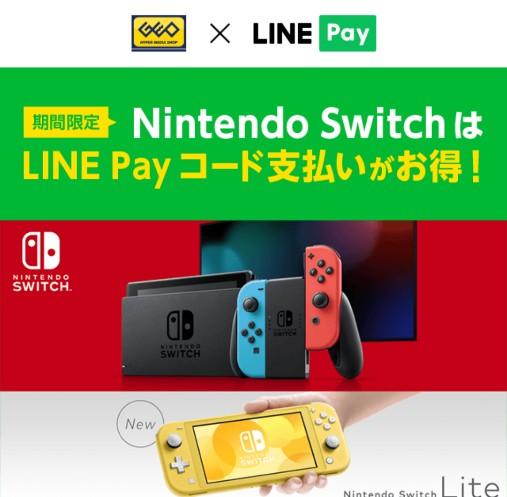 GEO×LINE Payで新型ニンテンドースイッチ、ライトを買うと10%バック。