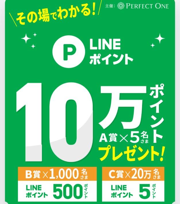 新日本製薬で5LINEが抽選で20万名に当たる。~9/29。