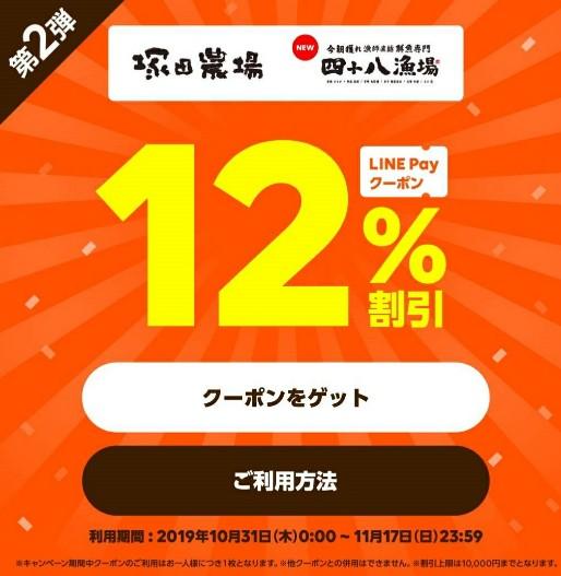 LINE Payで塚田農場が12%OFFとなるクーポンを配信中。