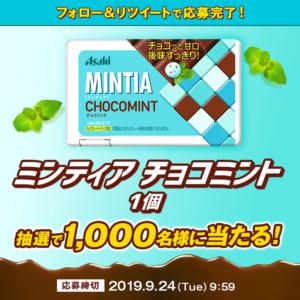 ミンティアのチョコミント味が抽選で1000名に当たる。~9/24 10時。