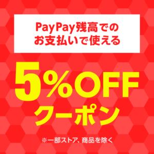 Yahoo!ショッピングで5%OFFクーポンを配布中。ただし5000円まで。~9/19。