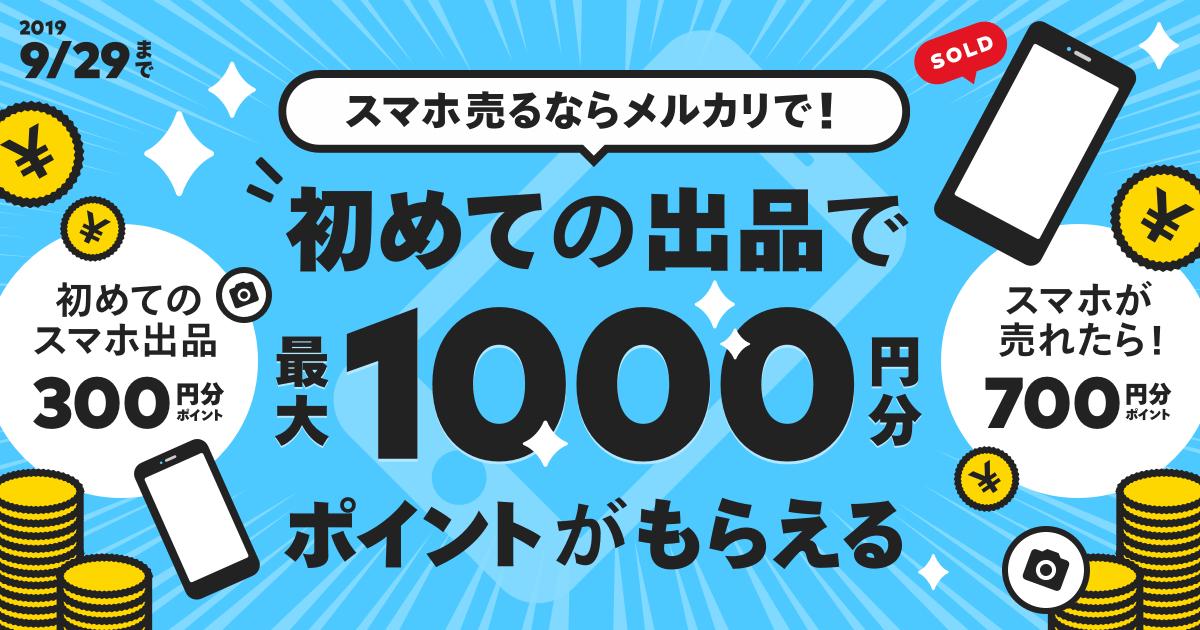 メルカリで初めて12500円以上のスマホを出品すると300P、売れると700P、合計1000Pがもらえる。~9/29。