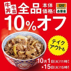 吉野家で創業120周年記念で「牛丼・牛皿全品10%オフ」。QUICPayで更に20%バック。10/1~10/15。