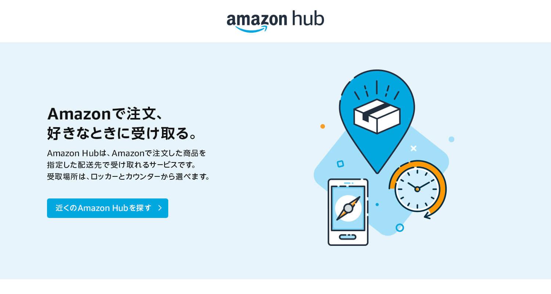 新しい荷物受け取りサービスのAmazon Hubがサービスイン。近くのスポットで受取可能。別にコンビニ受け取りでいいじゃない。