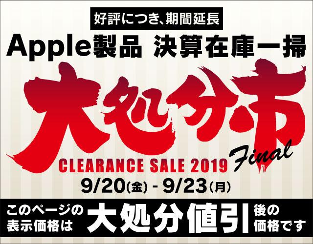 ヤマダ電機ドットコムでApple WatchやMacbookがセール中。9/20~9/23。