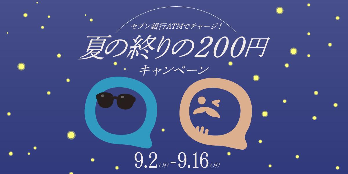 【新規限定】お手軽送金サービスのpringでセブンATM入金でもれなく200円がもらえる。9/2~9/16。