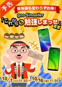 【実質最終日】Yahoo!ショッピング/楽天のgooSimsellerでHUAWEI nova lite 3が500円などこれからも勉強しまっせキャンペーン。10/1 11時~10/16 11時。