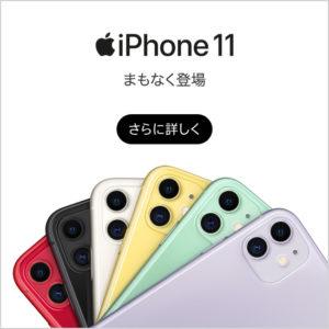 【新規も】おとくケータイ.netでソフトバンクのPixel4/4XL/iPhone11 / iPhone11 Pro / iPhone11 ProMaxがいきなり2万円CB。こういう代理店どうやって生き残るのだろう。