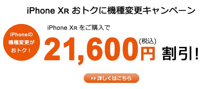 auでiPhoneXRが値下げ。旧型iPhoneからiPhoneXRに機種変更で21600円引き。それでもSIMフリーのほうが安い。~9/30。