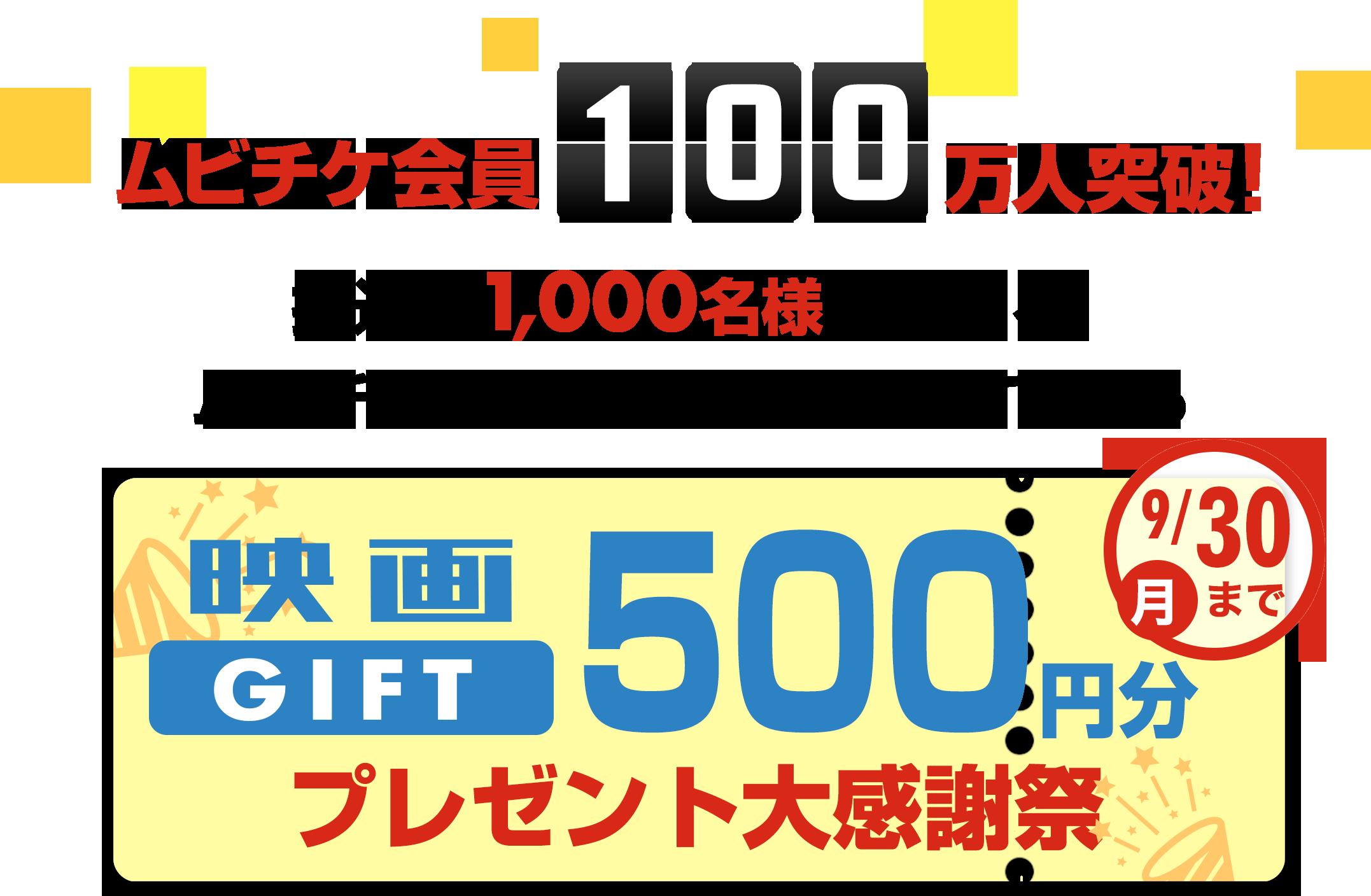 ムビチケで映画ギフト500円分が抽選で1000名に当たる。~9/30。