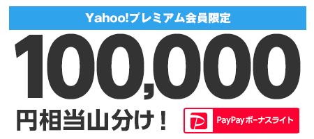 Yahoo!ショッピングでどうでもいいメルマガを購読すると10万PayPayが山分け中。