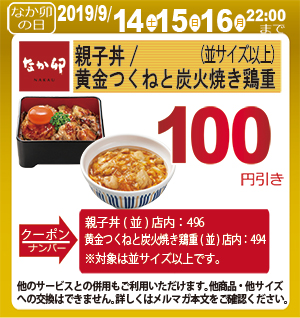 毎月14・15・16日は《なか卯の日》。【親子丼、黄金つくねと炭火焼き鶏重】が100円引き。お子様セットが190円引き。