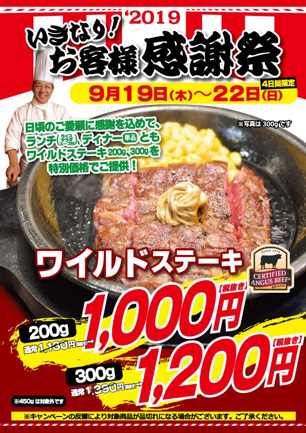 いきなり!ステーキでワイルドステーキ200gが1130円⇒1000円、1390円⇒1200円。9/19~9/22。