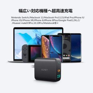 AUKEY 急速充電器 アダプタ 30W USB-C/USB-A PA-D1の割引クーポンを配布中。